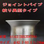 【ジョイントパイプ 絞りタイプ 異型パイプ】SUS304TPA φ42.7-φ60.5 24mm