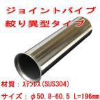 【ジョイントパイプ 絞りタイプ 異型パイプ】SUS304 φ50.8-φ60.5 196mm