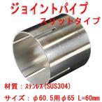 【ジョイントパイプ スリットタイプ φ60.5パイプ用】SUS304 φ65 60mm