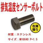 【排気温度センサー ボルト】 ステンレス M18x40 P=1.5 O2センサー