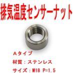 【排気温度センサー ナットA】 ステンレス  M18 P=1.5 O2センサー