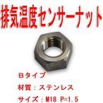 【排気温度センサー ナットB】 ステンレス M18 P=1.5 O2センサー