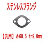ステンレスフランジ 【汎用】φ60.5用 単品