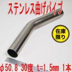 ステンレス曲げパイプ φ50.8 30度 t=1.5mm L=420 1本