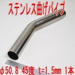 ステンレス曲げパイプ φ50.8 45度 t=1.5mm L=420 1本