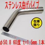 ステンレス曲げパイプ φ50.8 60度 t=1.5mm L=420 1本
