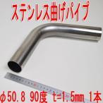 ステンレス曲げパイプ φ50.8 90度 t=1.5mm L=420 1本