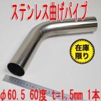 ステンレス曲げパイプ φ60.5 60度 t=1.5mm L=420 1本