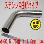 ステンレス曲げパイプ φ60.5 75度 t=1.5mm L=420 1本
