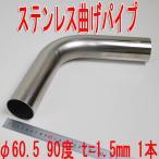 ステンレス曲げパイプ φ60.5 90度 t=1.5mm L=420 1本
