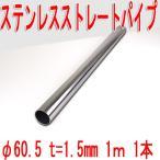 φ60.5 ステンレスストレートパイプ t=1.5mm L=1000 1本