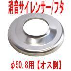 消音サイレンサー/フタ メインφ50.8用 消音タイコ 差込口【オス側】