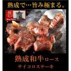 熟成肉 和牛ロース サイコロステーキ 雌牛限定 200g×4個入り