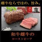 数量限定 クーポン利用で半額対象商品! 和牛雌牛のローストビーフ 400gUP 雌牛ならではの味わい深い肉の旨み