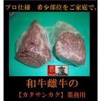 松阪牛は、なぜ雌牛しか認定されないのか?
