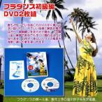 フラダンス初級編 DVD2枚組 K8638
