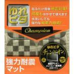 強力耐震マット ゆれピタ チャンピオン K9440