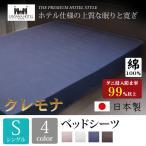 【シングル】クレモナ ベッドシーツ ボックスシーツLAVIANA HOTEL DESIGNS ラビアナホテルデザイン 日本製 HS41010