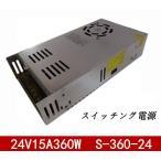 新品 直流安定化電源/360W/スイッチング電源AC100V→24V15A