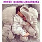 欧米SNSで大人気!ゾウ リアルぬいぐるみ アフリカゾウ 象 抱き枕 インテリア 子供 おもちゃ ふわふわで癒される 柔らか プレゼント「ブランケットなし」