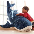 150cm 特大 ぬいぐるみ サメ くじら 鯨 ふわふわで癒される かわいい ジンベイザメ 抱き枕 誕生日 プレゼント 子供 キッズ ギフト 出産祝い 記念日 プレゼント