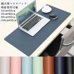 超大型マウスパッド レザー調 デスクマット ゲーミングマウスパッド 大きい 滑らか 大判 大型マウスパッド ノートPCマット 防水 マウスパッド 両面使用可能