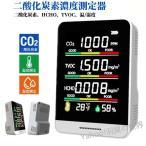 二酸化炭素濃度計 CO2センサー 高精度測定 充電式 卓上型 二酸化炭素計測器 CO2マネージャー co2濃度計 空気質検知器 温度計 湿度 三密 換気 濃度測定 USB充電