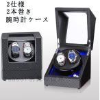 ワインディングマシーン 2本 ウォッチワインダー 自動巻き上げ機 機械式 2本巻 腕時計ケース ワインディングマシーン ピアノ鏡面仕上 レザー調 腕時計収納
