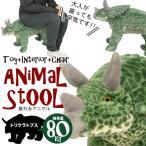 座れる恐竜 座れるトリケラトプス ぬいぐるみスツール###座れるトリ1025-37###