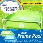 フレームプール ボックスプール 120×120cm 水あそび 家庭用プール 簡単設置###プール17256☆###