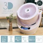 3Dサーキュレーター 上下左右首振り リモコン付き 換気 節電###3D扇風機S0901###