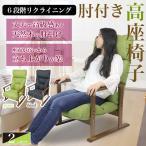 リクライニング 高座椅子 ハイバック 座椅子 高さ調節 座いす 1人掛け テレビ座椅子###座椅子A1071###
