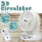 床置きサーキュレーター リモコン付き 360度首振り 自動首振り 静音###3D扇風機S0925W###