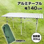 組み立て式アルミテーブル 70X140cm 軽量 コンパクト###テーブルAT70140☆###