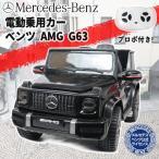 電動乗用カー ゲレンデ G63 メルセデスベンツ 正規ライセンス プロポ付き 乗用玩具 子供用###乗用カーBJ0002☆###