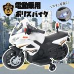 電動乗用バイク アメリカンポリス ポリスバイク 乗用玩具 子供用###乗用バイクBJC911☆###