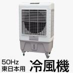 大型冷風扇 気化式 省エネ 50Hz 東日本用###冷風機8000R-50☆###