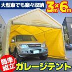 CANOPY スチール製 大型車庫テント ガレージテント  カーポート 3m×6m###車庫・倉庫・テント◇###