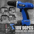 コードレス電動ドライバー 18V 96点セット###充電ドリルCD-180青###