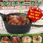 ダッチオーブン 10インチ リッドリフター スタンド 収納バッグ 4点セット 煮る 焼く 蒸す 燻す###オーブンD545S###