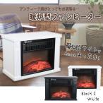 暖炉型ファンヒーター 電気式暖炉 おしゃれ 暖房器具###ヒーターEF480J★###