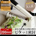 家庭用卓上インパルスシーラー溶着式 20cm テフロンテープ付き 商品の梱包 包装 お菓子 調味料の保存 200mm ###シーラー/FR-200A☆###