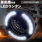 扇風機付きキャンプライト LEDライト付き 吊り下げ可 照明 2WAY仕様 電池式###ライト扇風機D-20###