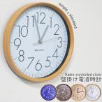 ドーム型電波掛け時計 木目調デザイン 電波時計 掛け時計 28cm シンプル ナチュラル###電波時計FX15-###