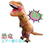 恐竜着ぐるみ おもしろコスプレ 仮装 パーティー###恐竜FZ-1-1666★###