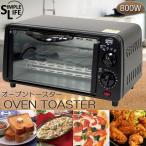 オーブントースター 800W  メッシュ網 コンパクト###オーブンGR09★###