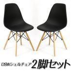 イームズ チェア DSW リプロダクト シェルチェア 北欧家具2脚セット###チェア9001黒2個◆###