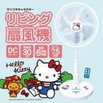 ショッピング扇風機 ハローキティ リビング扇風機 空気循環 エコ 省エネ 節電###扇風機HK-DCF-02☆###