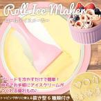 ロールアイスメーカー 手作りアイス シャーベット ひんやりデザート###ロールアイスICM001###