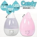 超音波式加湿器 大容量 2.4L しずく型 Candy###加湿器J66★###